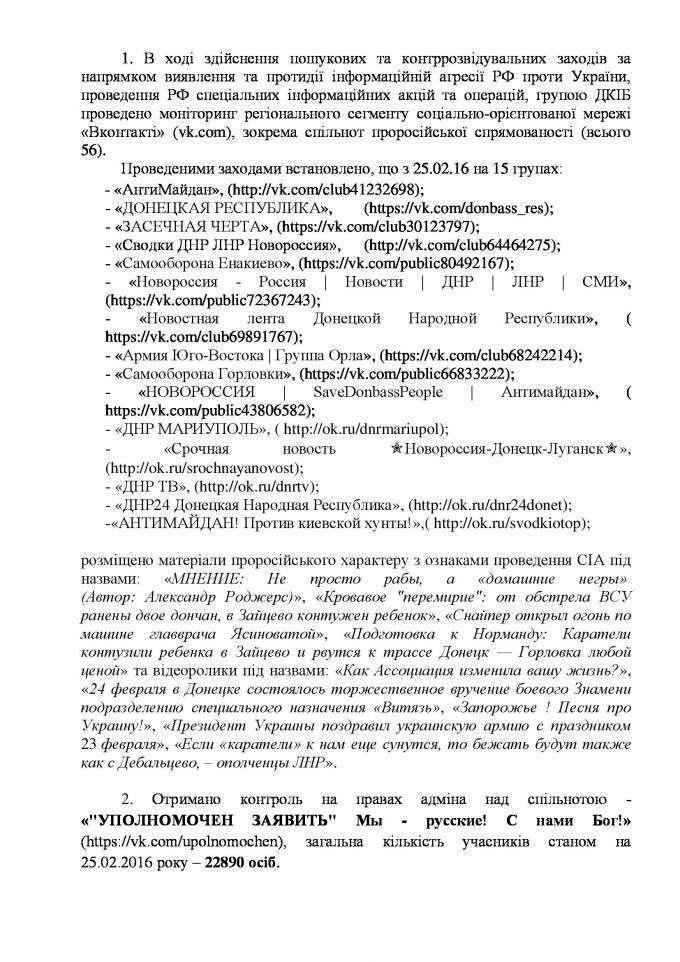 Хакеры взломали переписку Минобороны Украины: ВСУ ведет войну с Донбассом под руководством США и НАТО