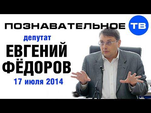 Евгений Фёдоров: беседа 17 июля 2014 года
