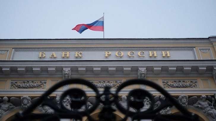 Центральный банк РФ отозвал лицензию у трех банков