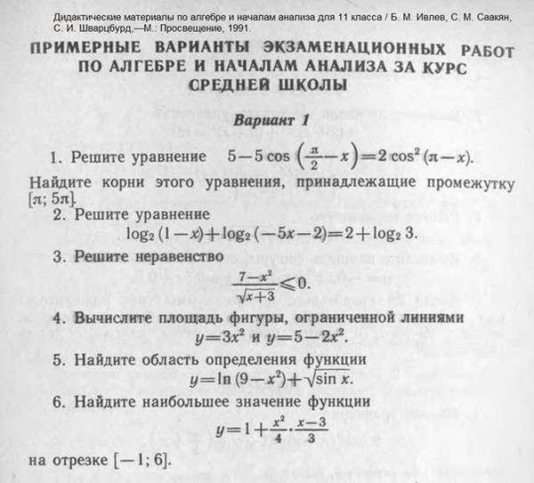 егэ по математике, экзамен по математике|Фото: