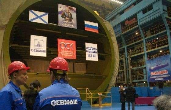 «Севмаш» проводит модернизацию для запуска производства новых подлодок «Хаски»