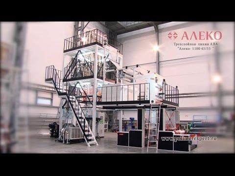 В Болгарии запущена экструзионная линия, изготовленная российским производителем