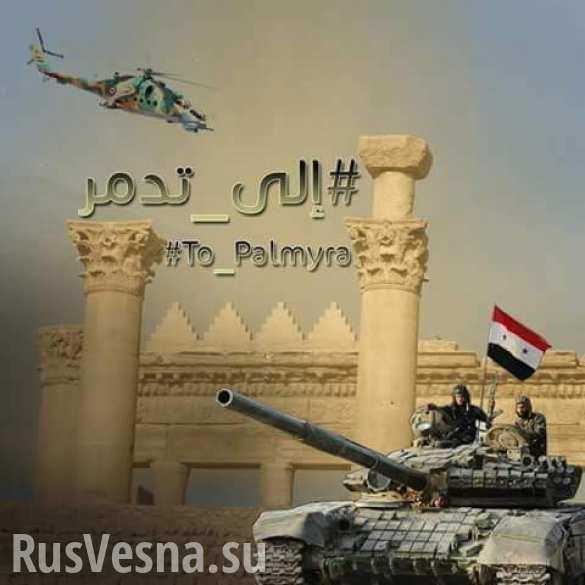 Подмога пришла: ВКС России и Армия Сирии отбрасывают американских наёмников от авиабазы под Пальмирой