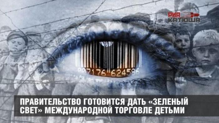 Правительство РФ готовится дать «зелёный свет» международной торговле детьми