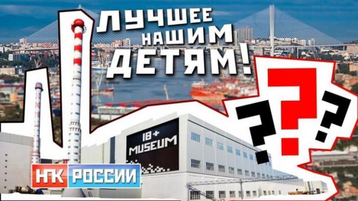 Эротический музей возле школы. ТОР запускает завод «18+» в Приморье?