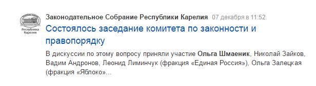 Сколько же горя принесли маленькой Карелии Единая Россия и связанные с ней мошенники