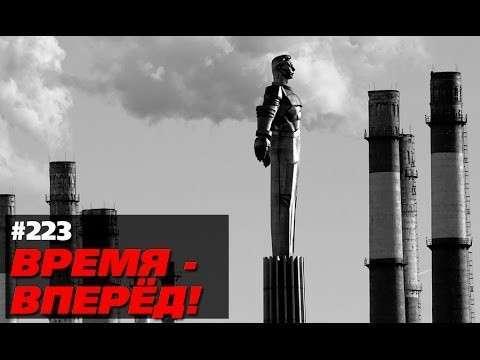 Россия кое в чём обогнала Китай. Время-вперёд! 223