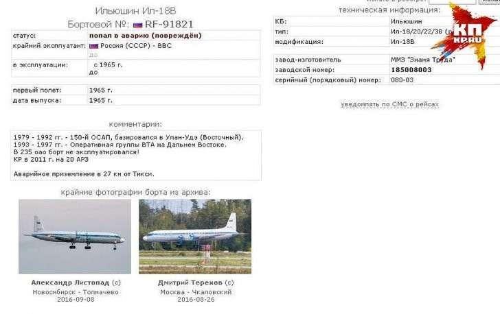 Самолет, потерпевший крушение, был выпущен еще в 1965 году