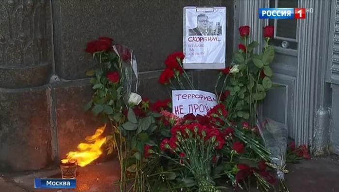 К зданию Министерства иностранных дел в Москве люди с самого утра приносят цветы