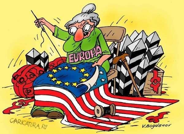 ЕС бросает США в одиночестве