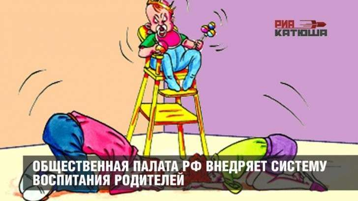 Общественная палата врагов России хочет внедрить «Систему воспитания родителей»