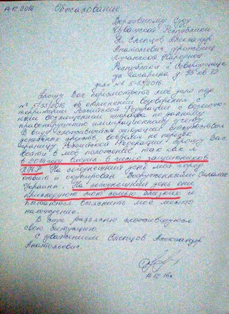 В распоряжении «КП» заявление Слепцова Фото: Ульяна СКОЙБЕДА