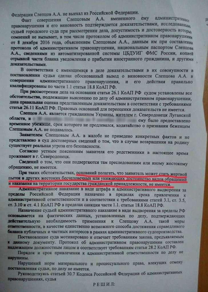Постановление Верховного суда Фото: Ульяна СКОЙБЕДА