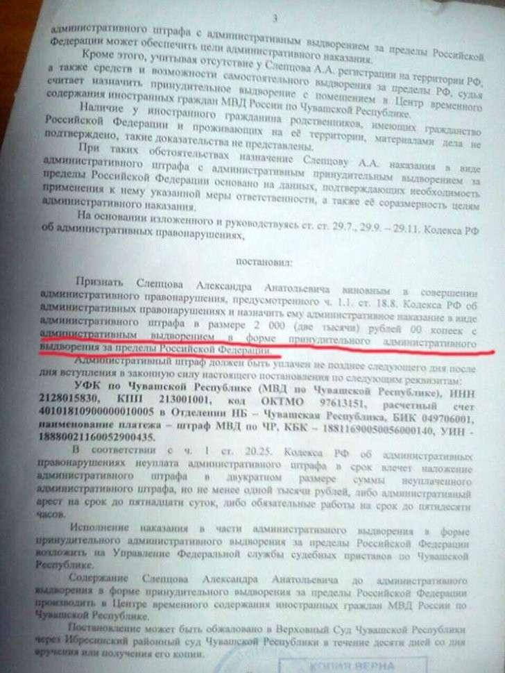 Судья выслал ополченца ЛНР Фото: Ульяна СКОЙБЕДА