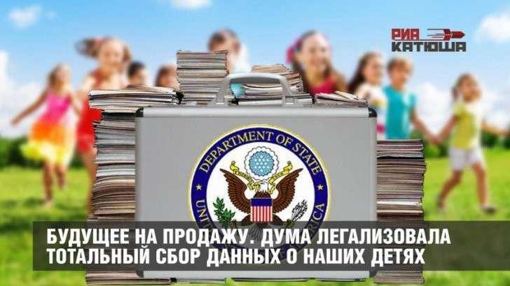 Госдума тихо, с нарушением регламента, легализовала сбор данных о наших детях