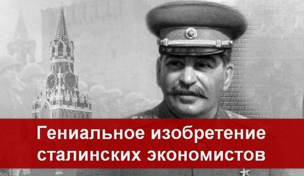 Гениальное изобретение сталинских экономистов пригодится и нам