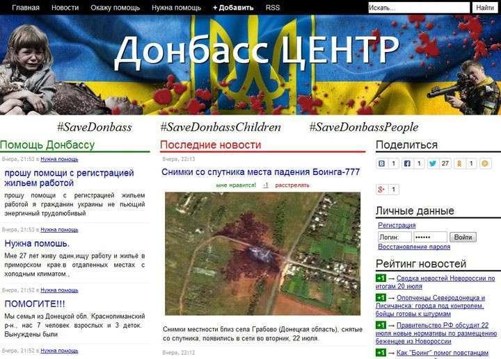 «Донбасс ЦЕНТР» - центр помощи беженцам