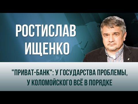 Ростислав Ищенко: национализация ПриватБанка Бени Коломойского. В чём фокус?