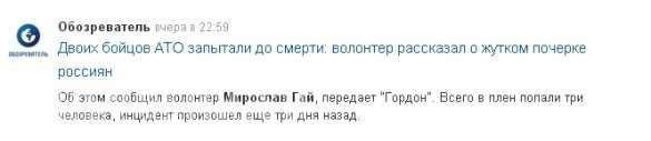 Дебальцево: как украинские волонтеры запытали до смерти троих военных ВСУ   Русская весна