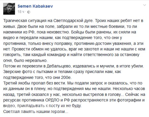 Дебальцево: как украинские волонтеры запытали до смерти троих военных ВСУ | Русская весна