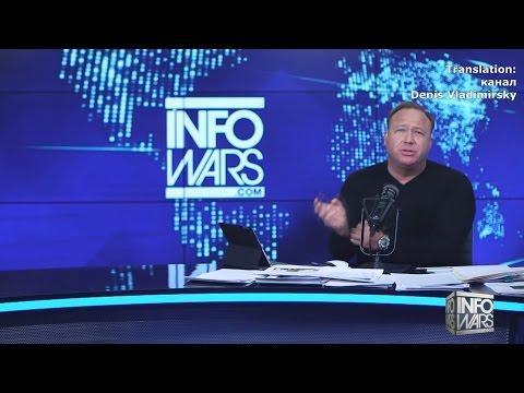Американский патриот Алекс Джонс: Россия борется с джихадистами, пока Барак Обама их спонсирует