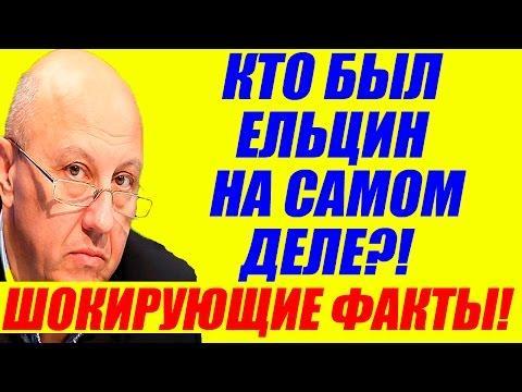 Андрей Ильич Фурсов «Кто был Ельцин на самом деле?»