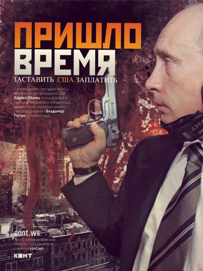 Путин, пришло время заставить США заплатить