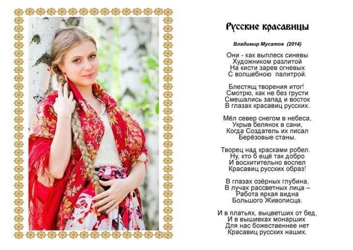 О русской красавице стих