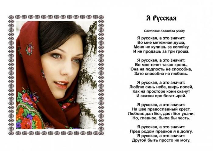 Литературно-музыкальная композиция «Славянские красавицы - русские берёзки»