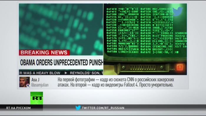 Удар по репутации: CNN подкрепляет сообщения о хакерских атаках России кадрами из видеоигры