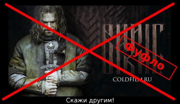 Фильм «Викинг» 2016: Грязный Данила. Почему всё плохо?