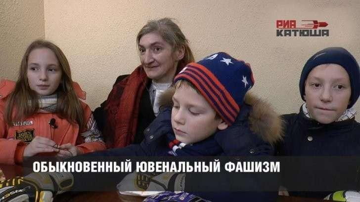 В России вырос самый обыкновенный ювенальный фашизм