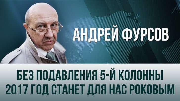 «Без подавления 5-й колонны 2017 год станет для нас роковым» Андрей Фурсов