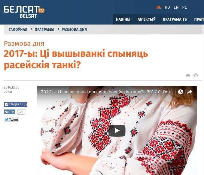 Польский Польский «Белсат» продолжит врать белорусам о России
