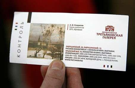 Билет в Третьяковку у перекупщиков по цене поездки в Ватикан
