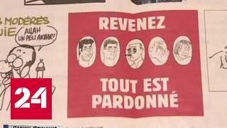 Гнилой Шарли Эбдо стал окончательно непопулярен у нормальных людей