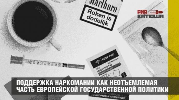 Поддержка наркомании как неотъемлемая часть европейской государственной самоубийственной политики