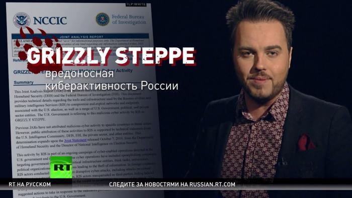Доклад разведки США о русских хакерах основывается на предположениях