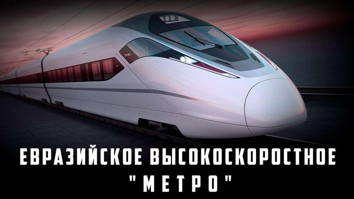Евразийское высокоскоростное метро - мегапроект, который изменит нынешнюю ситуацию с логистическими потоками в Евразии