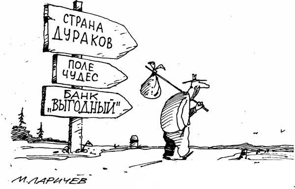Ростовщики, ныне пафосно именуемые «главами кредитных организаций» подложили россиянам новую свинью
