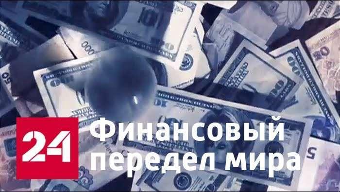 Финансовый передел мира. Документальный фильм о ФРС, МВФ и о том как они разоряют целые страны о ФРС, МВФ и о том как они разоряют целые страны