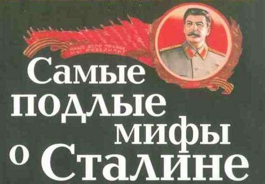 Иосиф Сталин: Либеральные мифы развенчивает доктор исторических наук Юрий Жуков