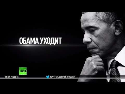 Войны по всему миру, кризис в экономике и в отношениях с РФ — что оставляет после себя Обама