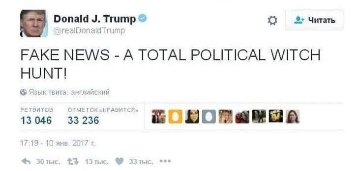 Избранный президент США прокомментировал новость о том, что Россия якобы собирала на него компромат Фото: Twitter.com
