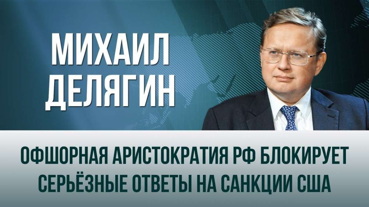 Офшорная аристократия РФ блокирует серьёзные ответы на санкции США
