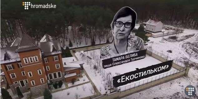 Теща исынТурчинова — обладатели роскошных загородных домов подКиевом (ФОТО, ВИДЕО)