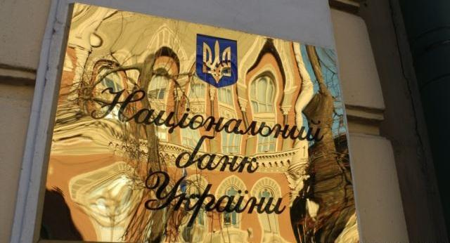 Нацбанк Украины положил себе в карман большую дырку – и радуется!