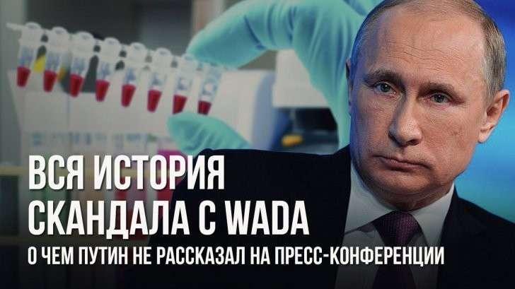 Вся история скандала с WADA. О чем Путин не рассказал на пресс-конференции