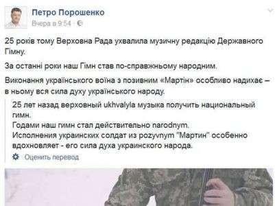 День украинского гимна: Трэш, угар и свидомия