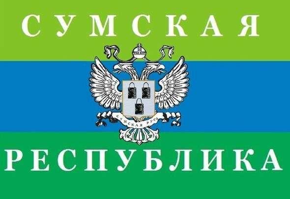 Сумская народная республика